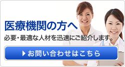 医療機関/医療事務 派遣 大阪・兵庫なら株式会社あすか