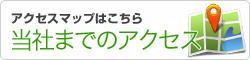 当社までのアクセス/医療事務 派遣 大阪・兵庫なら株式会社あすか