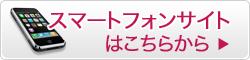 スマートフォンサイト/医療事務 派遣 大阪・兵庫なら株式会社あすか