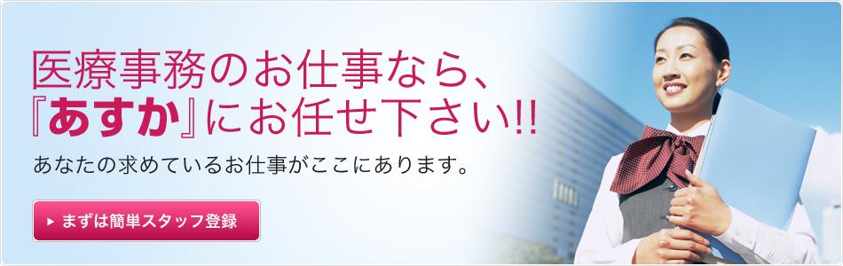 医療事務のお仕事なら、『あすか』にお任せ下さい!!/医療事務 派遣 大阪・兵庫なら株式会社あすか