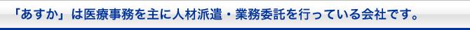 医療事務 派遣 大阪 兵庫なら株式会社あすか