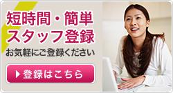 短時間・簡単スタッフ登録/医療事務 派遣 大阪・兵庫なら株式会社あすか