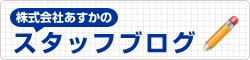 スタッフブログ/医療事務 派遣 大阪・兵庫なら株式会社あすか
