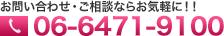 お問い合わせ・ご相談ならお気軽に!! |06-6471-9100